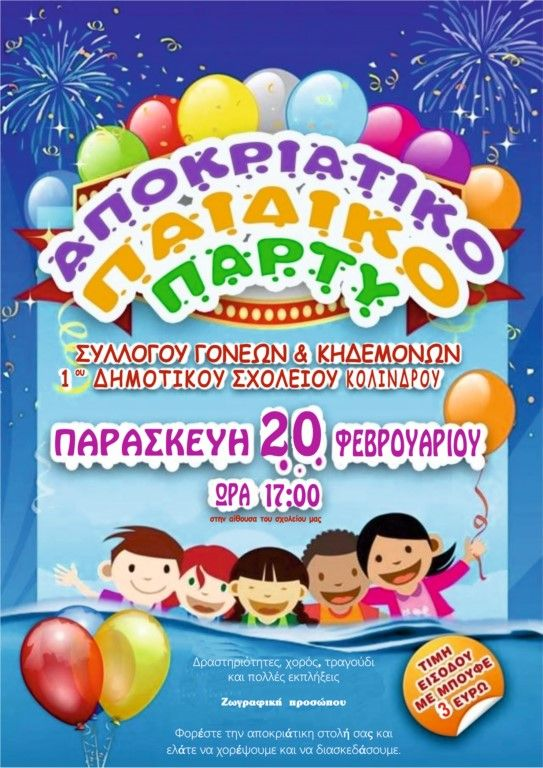 party 200215